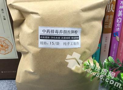 <a href=http://www.qudou86.com/tag/chunshougongzhongyaopaiduyangyanpaojiaofen/ target=_blank >【纯手工】<a href=http://www.qudou86.com/tag/zhongyao/ target=_blank >中药</a><a href=http://www.qudou86.com/tag/paiduyangyan/ target=_blank ><a href=http://www.qudou86.com/tag/paidu/ target=_blank >排毒</a>养颜</a>泡脚粉</a>